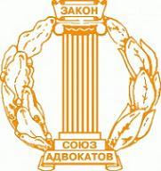 Адвокатская контора Сарычев, Летуновский и партнеры