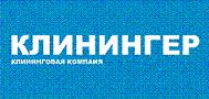 Клининговая компания Клинингер