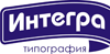 Типография Интегра