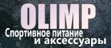 Магазин спортивного питания OLIMP