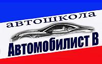 ООО Автомобилист В
