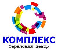 Сервисный центр Комплекс