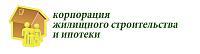 ПК Корпорация жилищного строительства и ипотеки
