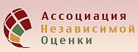 ООО Ассоциация независимой оценки