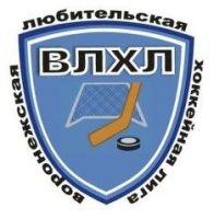 Воронежская любительская хоккейная лига (ВЛХЛ)