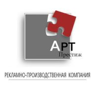 Рекламно-производственная компания АртПрестиж