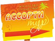 Агентство путешествий Ассорти Тур