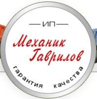 Грузовой автосервис Механик Гаврилов