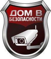 Компания Дом в безопасности