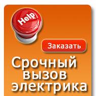 Электрика и бытовые услуги, Артём