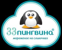 Магазины мороженого 33 пингвина