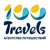 ООО 100 Путешествий