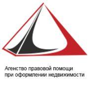 Агентство правовой помощи при оформлении недвижимости