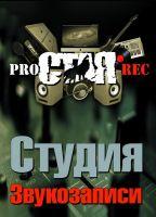 Студия звукозаписи pro.С.Т.А.Я.rec