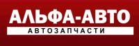 Магазин Альфа-Авто