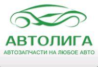 Магазин автозапчастей АвтоЛига
