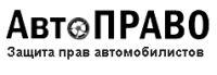 Компания АвтоПраво