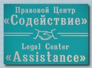 ООО Правовой центр Содействие