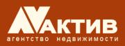 ООО Актив, агентство недвижимости
