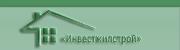 ООО Инвестжилстрой