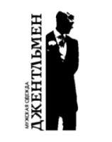 Магазин мужской одежды Джентльмен