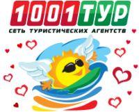 Агентство отдыха и развлечений 1001Тур