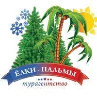 Туристическое агентство Ёлки-Пальмы