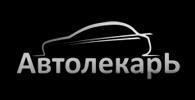 Магазин автозапчастей Автолекарь