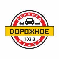 Дорожное радио Воронеж