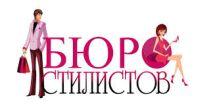 Магазин стиля Бюро стилистов