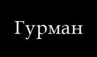 Магазин чая Гурман