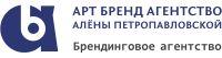 Брендинговое агентство Арт Бренд Агентство Алены Петропавловской