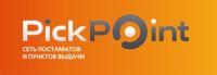 Сеть пунктов выдачи заказов PickPoint