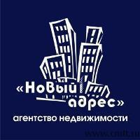 Агентство недвижимости Новый адрес