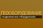 Торговая компания Геооборудование