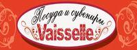 Магазин посуды и сувениров Vaisselle