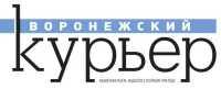 Газета Воронежский курьер