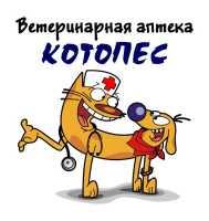 Ветеринарная аптека Котопес