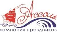 Компания праздников Ассоль