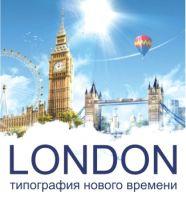 Типография London