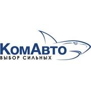 Компания КомАвто