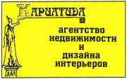 Агентство недвижимости и дизайна интерьеров Кариатида