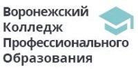 Воронежский колледж профессионального образования и повышения квалификации + Учебный центр 1С