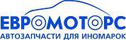 Компания Евромоторс