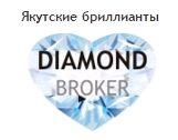 Ювелирная компания Diamond Broker