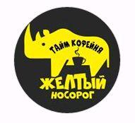 Тайм-кофейня, антикафе Желтый носорог