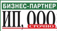 ООО Юридическая фирма Бизнес-Партнер