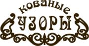 ООО Кованые узоры