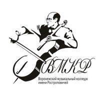 Воронежский музыкальный колледж им. Ростроповичей