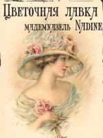 Цветочная лавка Мадемуазель Nadine